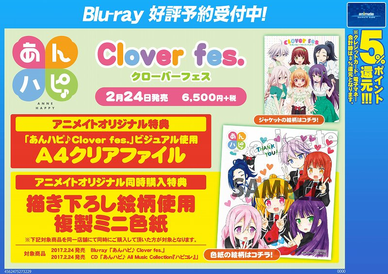 【BD予約情報】2/24発売「あんハピ♪ Clover fes.」予約受付中アキッタ!同日発売のCD「あんハピ♪All