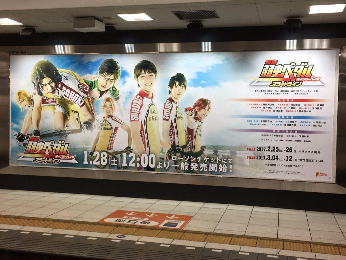 ただ今、池袋駅の東武ステーションボード、大阪駅中央2階北ジャンボにて舞台『弱虫ペダル』特大ポスターが掲示!掲示は29日ま
