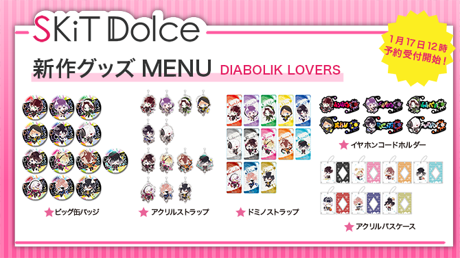 【SKiT Dolce】\予約受付中!/『DIABOLIK LOVERS』新グッズMENUちびっこヴァンパイアたちが可愛