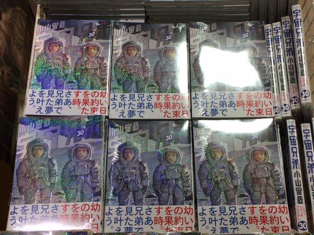 コミック売場より新刊のお知らせです!『宇宙兄弟 30巻』小山宙哉(講談社)が本日発売となりました!エディのピンチに、幼い