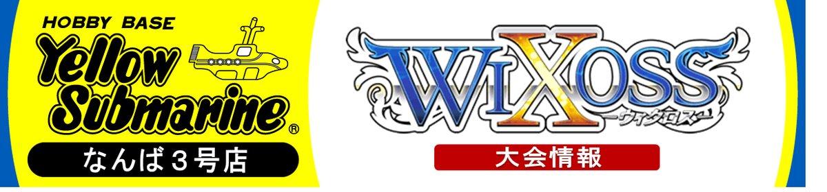 #ウィクロス前回のWPSのレポートがYSのサイトに掲載されました!そして、第16回 #WIXOSS  PARTY SPE