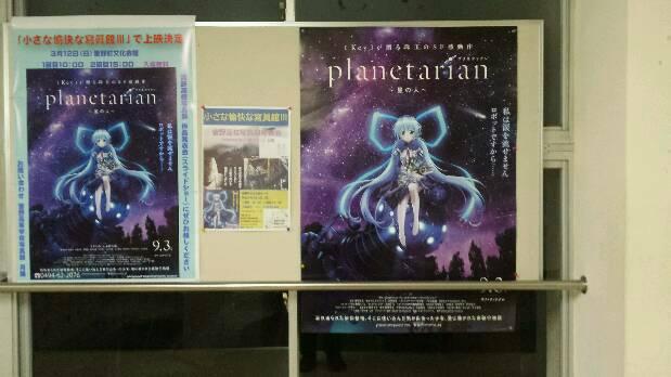 #planetarian_anime#planetarian 映画会社から「planetarian~星の人~」の映画館で