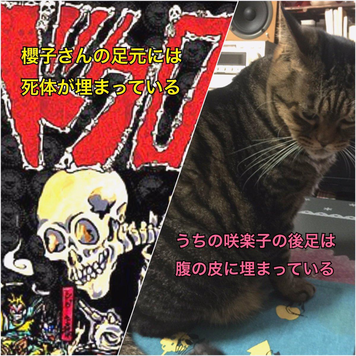 『櫻子さんの足下には死体が埋まっている』挿入歌『DOKURO ~恍骨礼讃歌 第1章~』配信開始&聖鬼Mk-Vo:ディアベ