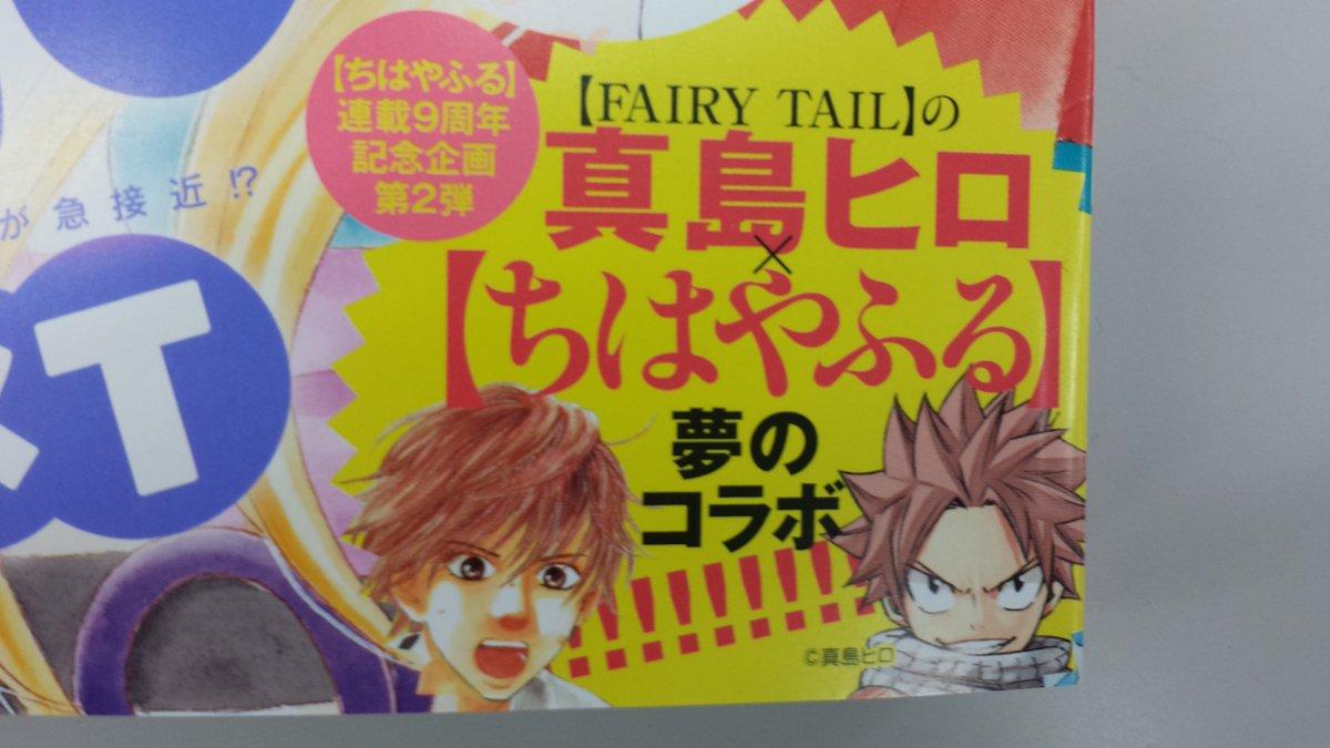 【コラボ企画】発売中のBE・LOVE3号には、週刊少年マガジンの大人気作「FAIRY TAIL」の真島ヒロ先生と「ちはや