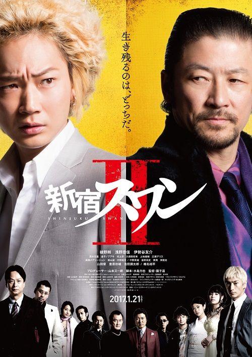 【👑映画動員ランキング】(1/21~1/22)『君の名は。』がスゴイ😲驚異の9週間ぶりに1位返り咲き✨👊綾野剛主演🎬『新
