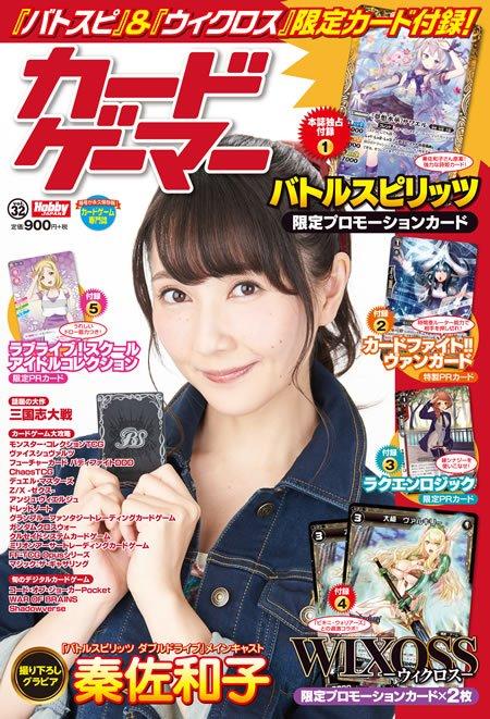 1月31日(火)発売の「カードゲーマーvol.32」表紙公開! 表紙を飾るのは、TVアニメ「バトルスピリッツ ダブルドラ