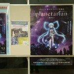 #planetarian_anime#planetarian 校長室にも特大「ほしのゆめみ」がいます。保健室や事務室や職