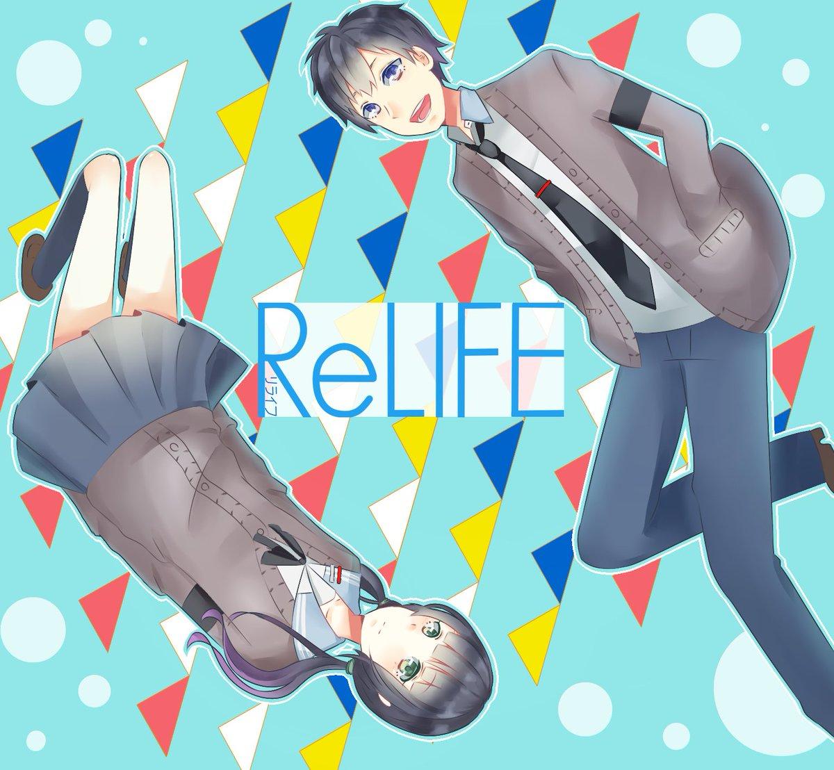 ReLIFE映画化おめでとうございます! #ReLIFE映画化記念
