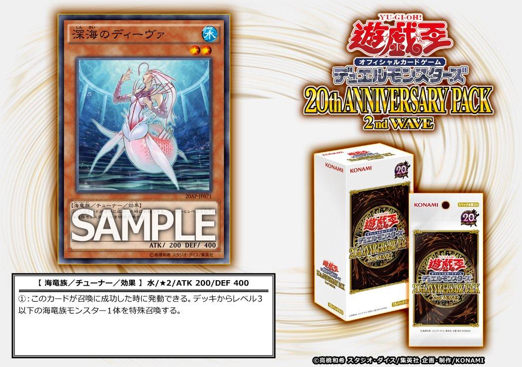 【収録カード】2月11日(土)発売『20th ANNIVERSARY PACK 2nd WAVE』に「深海のディーヴァ」