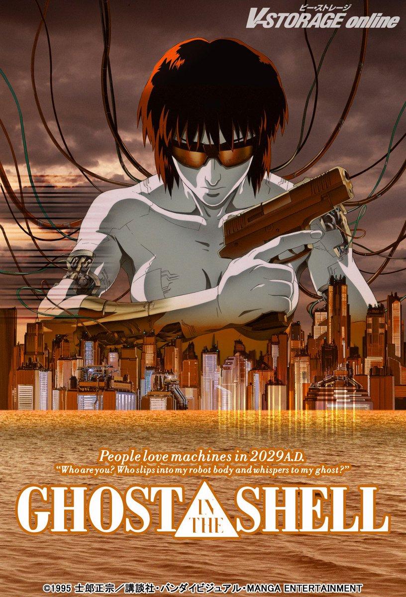ハリウッド実写映画「ゴースト・イン・ザ・シェル」公開記念!押井守監督「GHOST IN THE SHELL/攻殻機動隊」