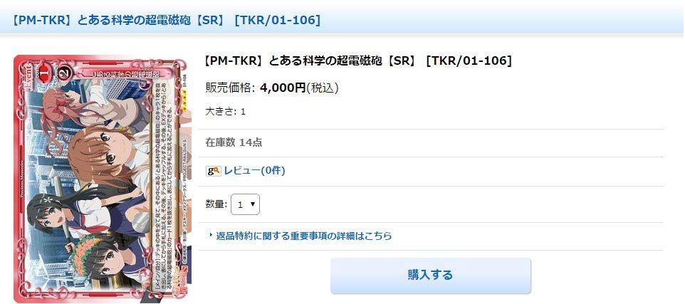 【値下げ情報】プレメモ とある科学の超電磁砲 シングルカード 値下げしました!タイトル 4,000円や、EXコンビ900