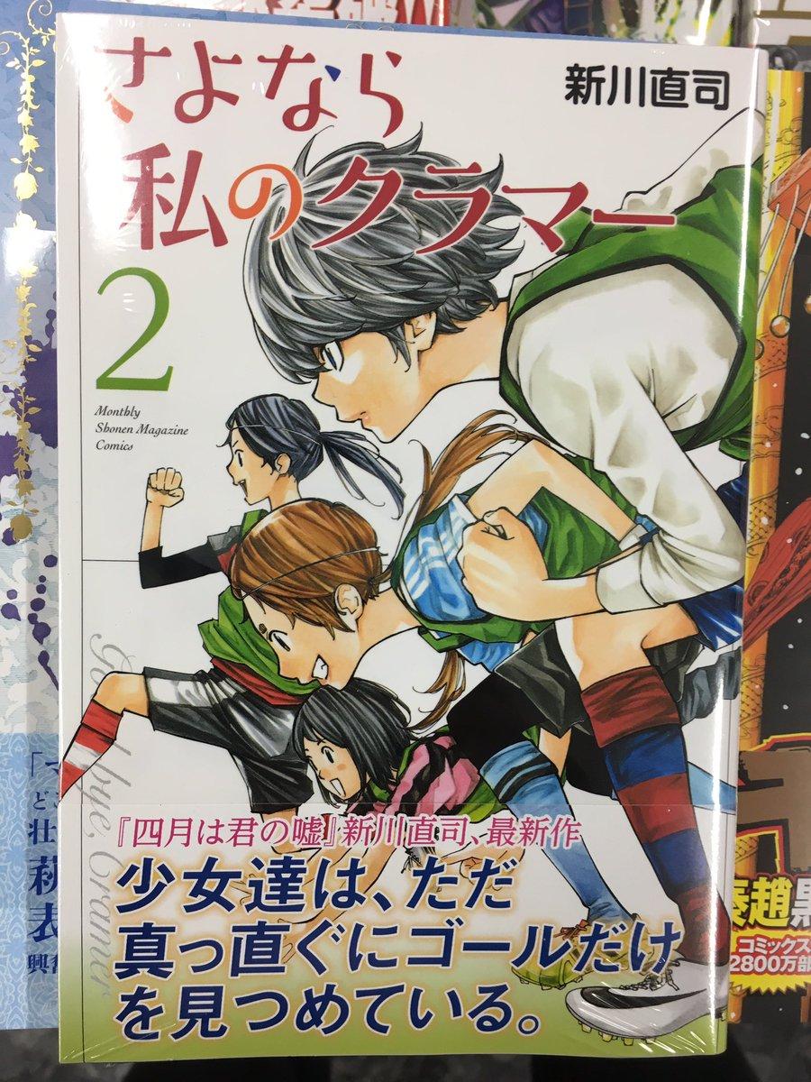『四月は君の嘘』の新川直司先生の女子サッカー漫画『さよなら私のクラマー』第2巻発売!負けるのは悔しい!
