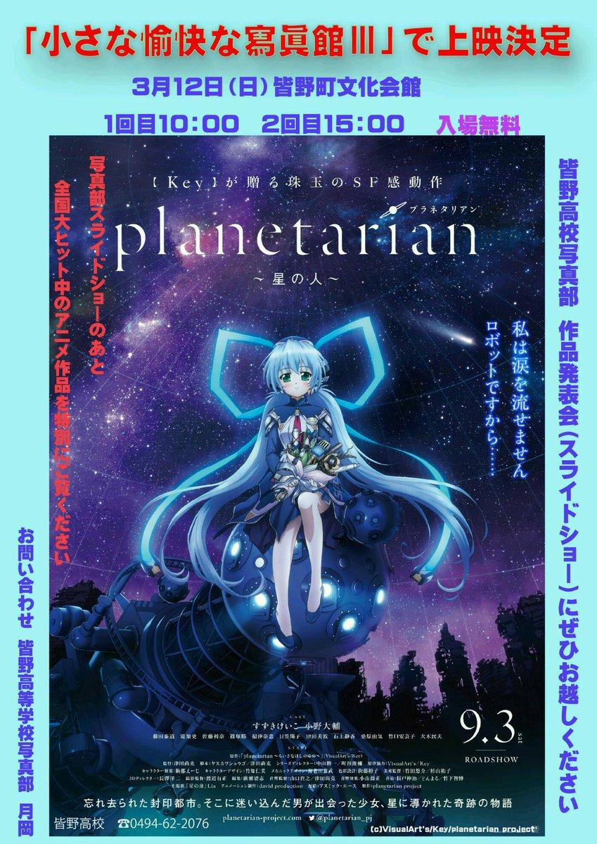 #planetarian 埼玉の皆野高校写真部です。3月12日(日)に写真部発表会(スライドシヨー)『小さな愉快な写真館