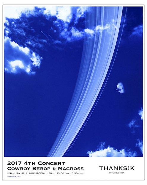 #ワルキューレ ライブにも間に合います! #菅野よう子 #けいおけカウボーイ・ビバップ&マクロスの音楽をオーケストラ生演