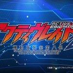 アクティヴレイド -機動強襲室第八係- 2nd(2016/7) 6話ドクターイエロー