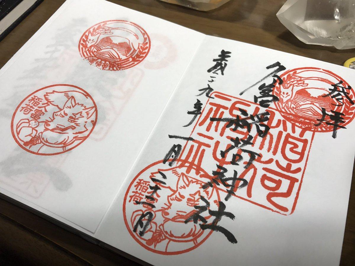 昨日は最後に「久富稲荷神社」を参拝こちらは漫画「ぎんぎつね」のモデルとされた神社(TVアニメ化もしてた)で、なんと御朱印