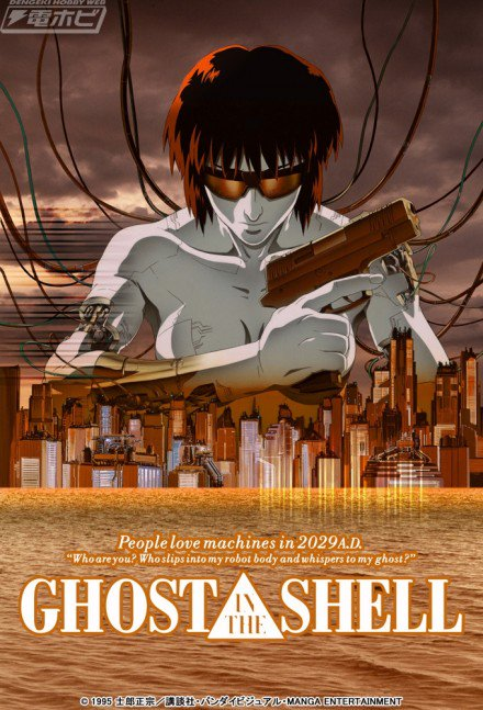 『GHOST IN THE SHELL/攻殻機動隊』Blu-rayが特価で発売!メイキング映像やCMなどBD初収録特典も