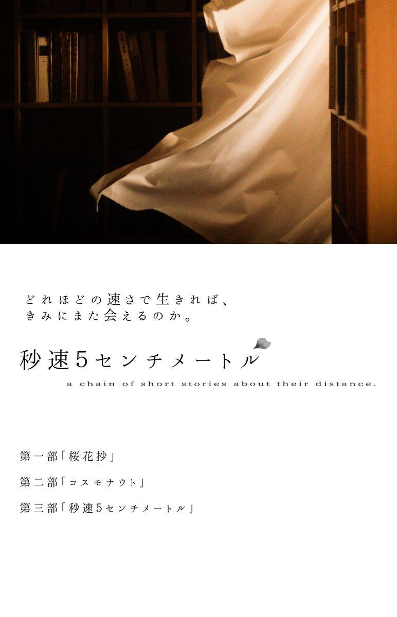 秒速5センチメートル第一部「桜花抄」m / みなこ、MUMAphoto & edit / and