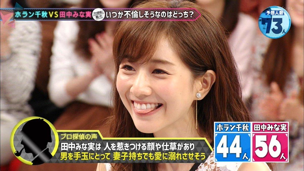 TBSルーキーアナ 田中みな実YouTube動画>1本 ->画像>808枚