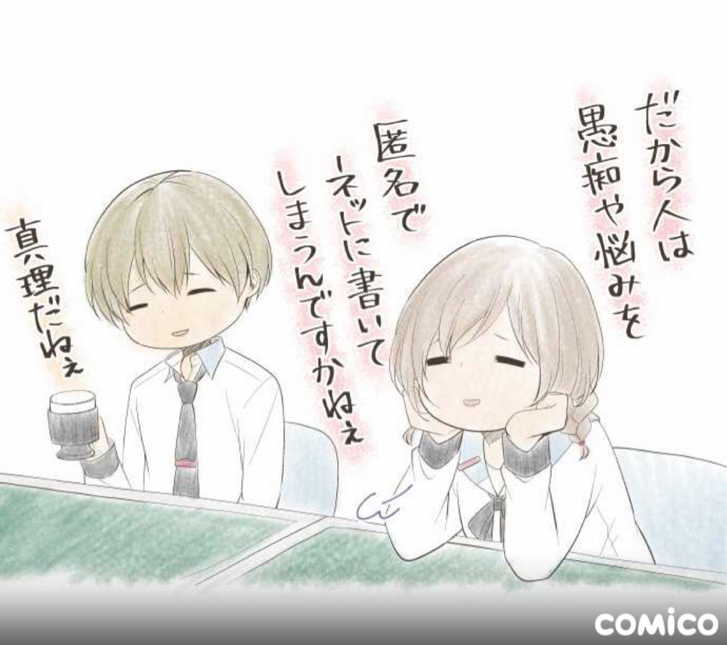 ReLIFE - report162. 吐き出す勇気#comico #ReLIFE