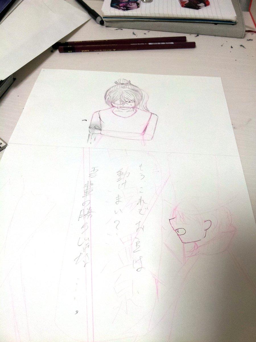 途中経過ー(SERVAMP創作漫画)