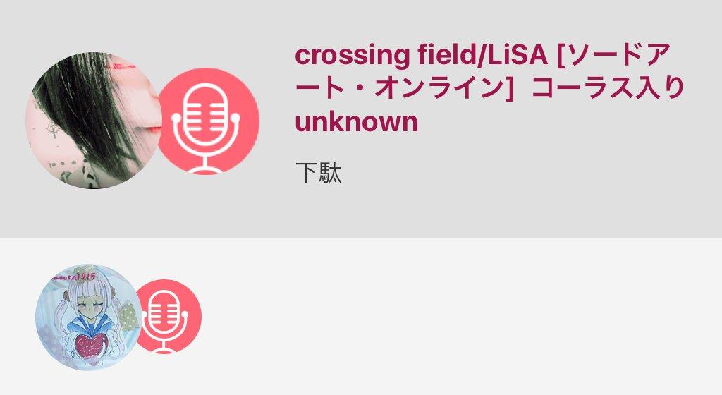 お借りました〜〜カラオケでは叫びたい時に歌います。しかし実はちゃ…crossing field/LiSA [ソードアート