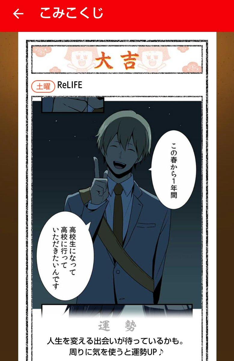 ReLIFEだぁぁぁあぁぁぁ!!!!