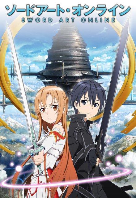 Sword Art Online (ソードアート・オンライン)