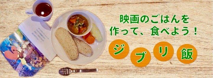 【関西】 企画:映画のごはんを作って、食べよう!~ジブリ飯~遂にイベント告知開始しました!既に申込頂きました、ありがとう