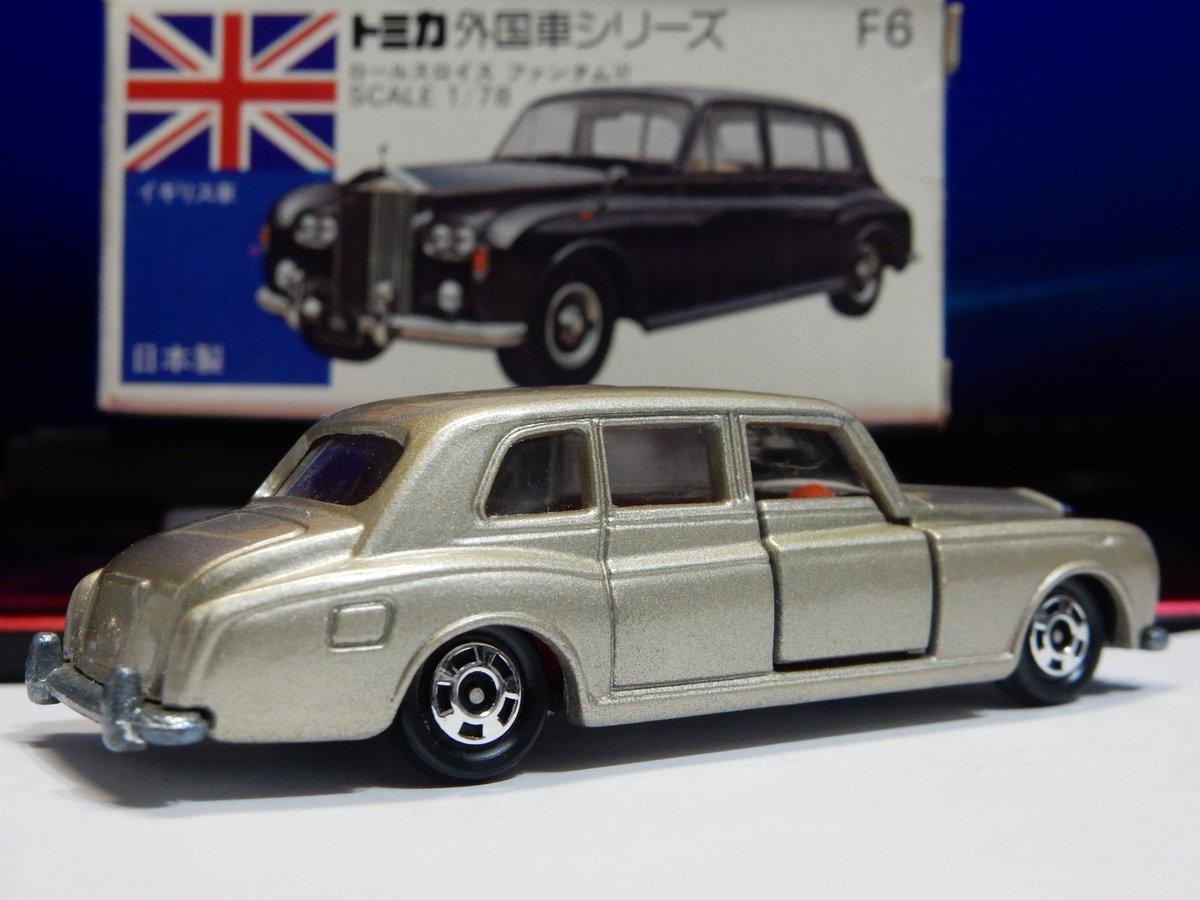 英国王室はもちろん、かつて日本でも皇室の御料車に使われていました。 #ミニカー #トミカ #ロールスロイス #ファンタム
