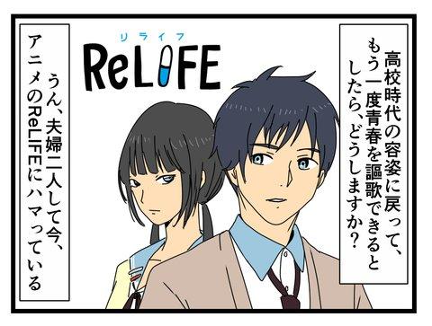 ブログ更新致しましたッ 何の因果か、漫画オタ外人と結婚してしまった。 : ReLIFEにハマった!!!【ネタバレ注意!】