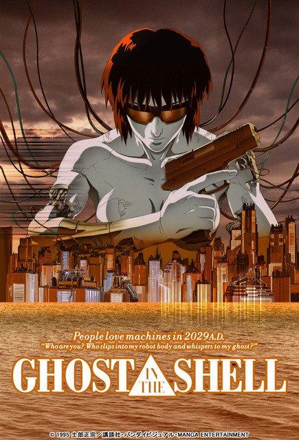 アニメ版映画『GHOST IN THE SHELL/攻殻機動隊』Blu-rayが特別価格で---ハリウッド実写映画化記念