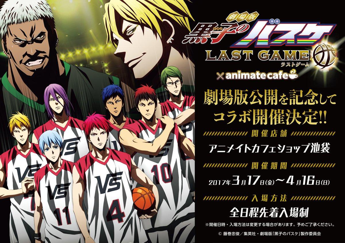 【アニメイトカフェ】3月17日より「劇場版 黒子のバスケ LAST GAME」×アニメイトカフェコラボ開催決定!今回はア