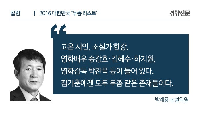 [박래용 칼럼] 2016 대한민국 '무좀 리스트' '온 나라에 제2의 김기춘이 즐비하다. 하늘이 무섭지 않으냐는 말은 저승의 법정 몫이다. 그때까지 기다릴 수 없다. 이승의 법정에서도 정의는 행해져야 한다.' https://t.co/bEeRNvkUUa