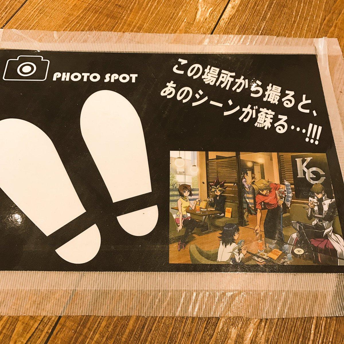 【TOWER RECORDS CAFE】遊戯王カフェ内にある、PHOTO SPOTを探してイラストを再現しませんか?☺️