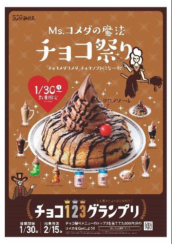 【楽園】コメダ珈琲店でチョコ祭り! 「クロノワール」も登場 https://t.co/E5fEwpjL5Q  全てのソフトクリーム商品がチョコソフトに大変身! カカオ配合量も倍になり、昨年よりさらに美味しくなっている。30日から。