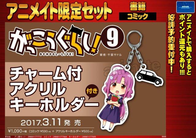 【予約商品情報】「がっこうぐらし⑨」アニメイト限定セットが3月11日に発売決定したアニ!9巻の有償特典のチャーム付アクリ