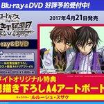 【BD&DVD情報】11月27日に開催した一夜限りのスペシャルイベントの模様を収録したBD&DVD「コー