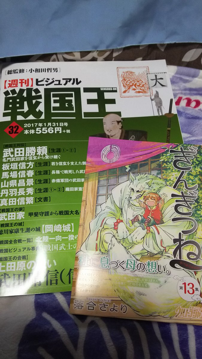 久々に本買いました。武田特集(?)と待ちに待った ぎんぎつね13巻♡~(>᎑<`๑)