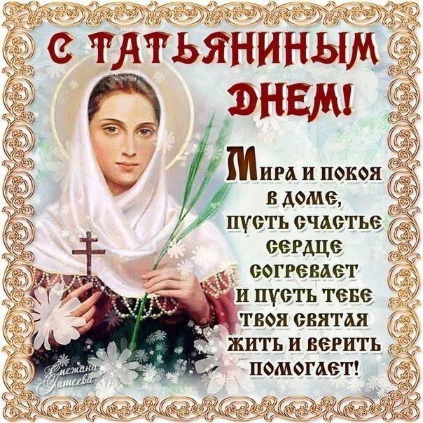 Татьянин день 25 января поздравление