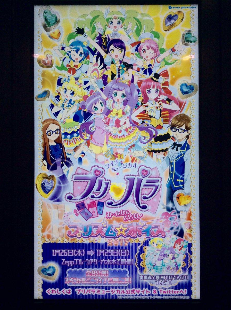 現在、JR秋葉原駅電気街口改札前の柱にプリミュの広告が掲載中です!秋葉原にお越しの際は、ぜひチェックしてみてくださいね♪