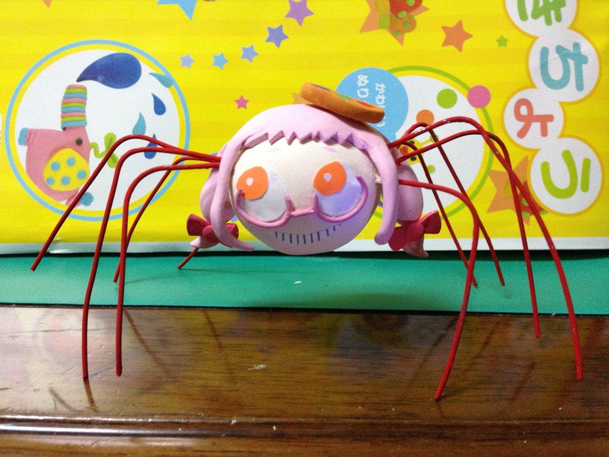 笑う蜘蛛であるところのあじみ先生作りました。かわいいもの作りたかったのにどうしてこうなった・・・。次はかわいいの作るよ。
