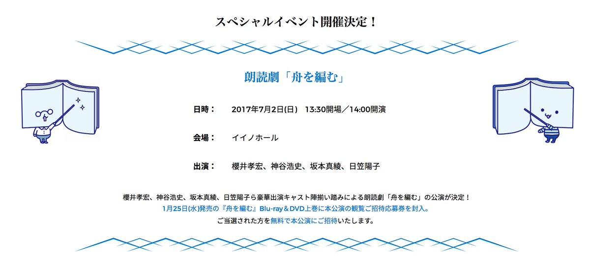 7月2日に行われる「舟を編む」朗読劇の開催時間が決定♪明日発売の『舟を編む』Blu-ray&DVD上巻に、招待応募券が封