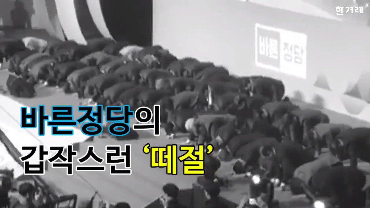 [영상] 바른정당이 창당대회 도중 '떼절'한 사연
