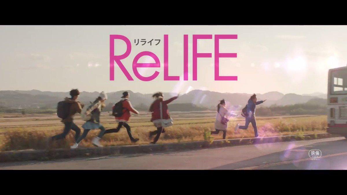 「人生、やり直してみませんか?」💊映画『#ReLIFE リライフ』💊  30秒予告動画が解禁🌸ついに、映画の本編映像が公