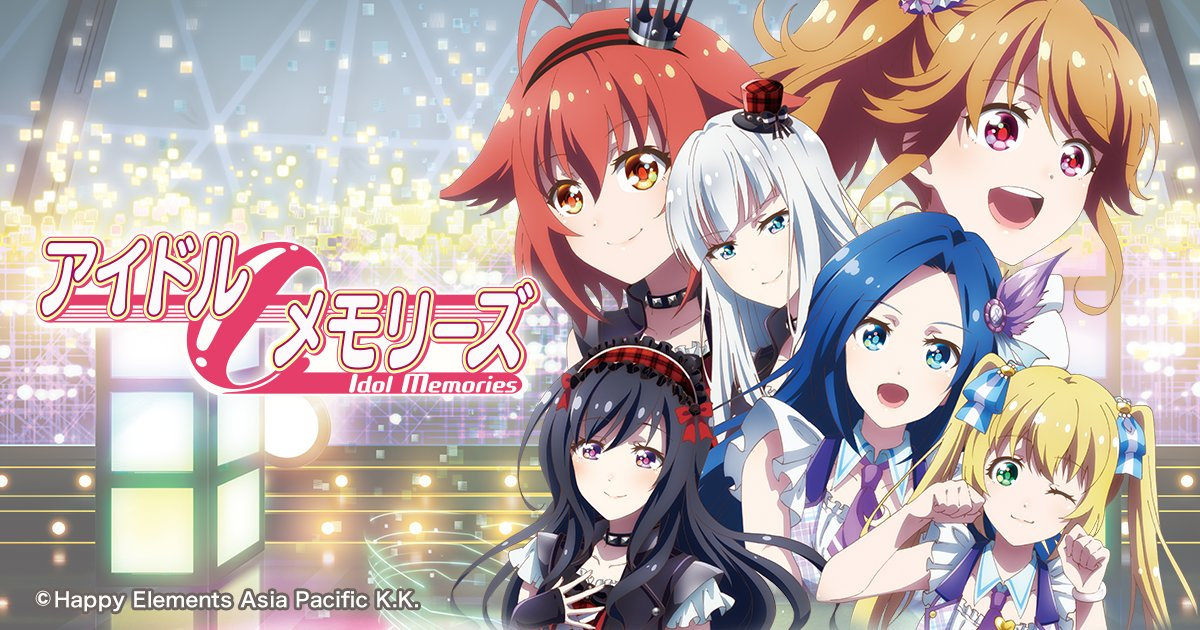 TVアニメ「アイドルメモリーズ」Blu-ray Disc収録内容の変更に伴う発売日延期のお知らせ | TVアニメ「アイド