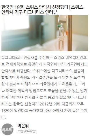 한국인 18명, 스위스 안락사 신청했다 | 스위스 안락사 기구 디그니타스 인터뷰 '디그니타스는 전세계적으로 유일하게 자국인이 아닌 외국인에게도 안락사를 허용한다.' https://t.co/wDJx5hftW8