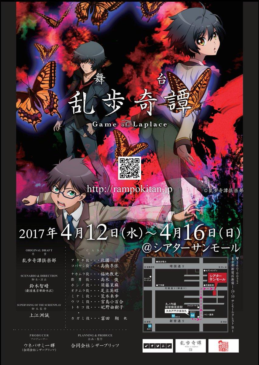 本日より、ナカムラ役:福地教光さんがご出演されます舞台、ホットポットクッキング vol.2「憑依だよ!栗山ハルコ さん!