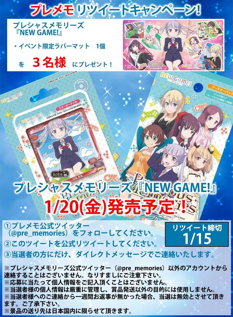 【プレメモ『NEW GAME!』1/20(金)発売予定】このツイートをRTしたフォロワー様から抽選で3名様に、イベント限