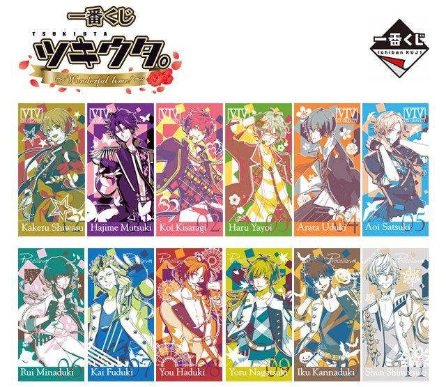 【ニュース】『一番くじ ツキウタ。~Wonderful time!~』が2017年2月下旬発売予定! 一番くじ ツキウタ